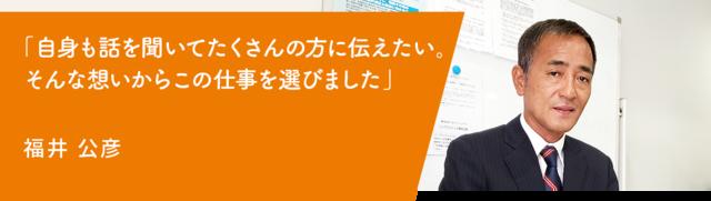 福井 公彦